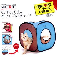 軽量設計で移動がかんたん!《旧モデル》SPORTS PET キャット プレイキューブ ブルー 1個...