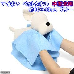 まだバスタオルをお使いですか?アイオン ペットタオル 中型犬用 約69×43cm ブルー【関東...
