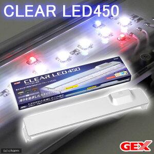 スタイリッシュなLEDライト!ジェックス クリアLED 450 45cm水槽用照明・LEDライト 関東当日便