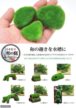 GEX 小さな和の庭 苔石ミックス 人工石 水槽用オブジェ アクアリウム用品 関東当日便