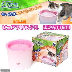 流れる健康水!GEX 猫用循環式給水器 ピュアクリスタル 複数飼育猫用 2.3L 猫 自動 水飲...