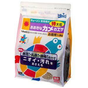 ビタミン強化配合おおきなカメのエサ 特大粒 お徳用 1kg【関東当日便】