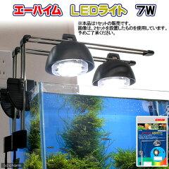 自然界の太陽光を再現する水槽用LEDライト!エーハイム LEDライト 7W 水槽用照明・LEDライト...