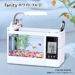 アクア用品1>ガラス水槽セット>30cm未満ミニインテリア水槽 fanity(ファニティ) ホワイト...