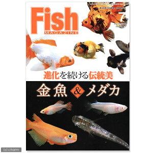 日本の伝統魚フィッシュマガジン 7月号 (2012)【関東当日便】【HLS_DU】