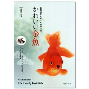 金魚のことがよくわかる本アクアライフの本 かわいい金魚【関東当日便】