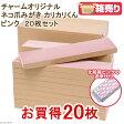 箱売り 猫 爪とぎ(つめとぎ) カリカリくんピンクVer.2 コア20枚組+化粧箱ピンクおまけ付 猫の爪みがき 関東当日便