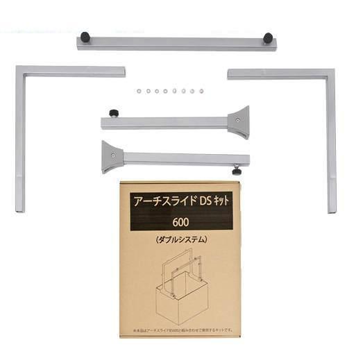 カミハタ アーチスライド DS(ダブルシステム)キット 600(BS600用)