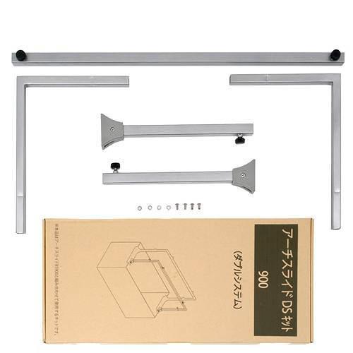 カミハタ アーチスライド DS(ダブルシステム)キット 900(BS900用)