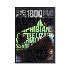 マニア必見!爬虫類・両生類 1800種図鑑 関東当日便