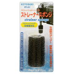 ろ過能力アップ!コトブキ kotobuki ストレーナースポンジ PF—01 プロフィットフィルター全...