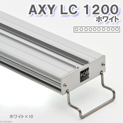 高輝度3W LEDを採用AXY LC 1200 ホワイト 水槽用照明・LEDライト 関東当日便