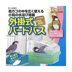 ケージ内広々の外掛け用水浴び器!外掛式バードバス 鳥 おもちゃ 水浴び バス 関東当日便