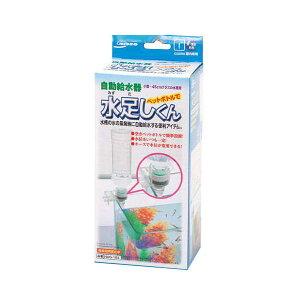 ニッソー 自動給水器 水足しくん(ペットボトルで水足しくん) 関東当日便