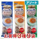 鰹だしのスープ!【アソート】グルメライフ かつおだしのおいしいささみスープ 3種9袋【関東...