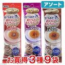 鰹だしのスープ!【アソート】グルメライフ かつおだしのおいしいまぐろスープ 3種9袋【関東...