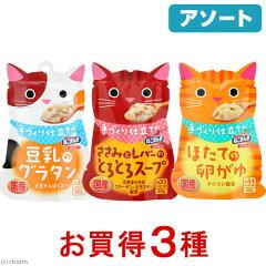 かわいい猫型パウチ!アソート 手づくり仕立てのねこまんま 60g お買い得3種3袋 関東当日便