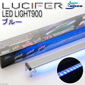 アクア用品2>照明>LED本体(90cm水槽用)ニッソー ルシファ LEDライト900 ブルー 90cm水...