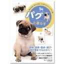 パグとの生涯の暮らしをサポート!決定版愛犬の飼い方・育て方マニュアル パグと暮らす 関東...