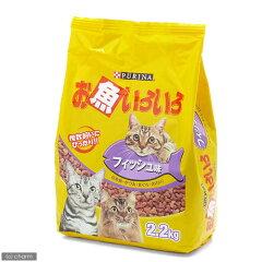 複数飼いにぴったり!ネスレ お魚いろいろドライ フィッシュ味 2.2kg【関東当日便】