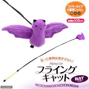 コウモリ型の猫じゃらし!アドメイト フライングキャット バット【関東当日便】【HLS_DU】