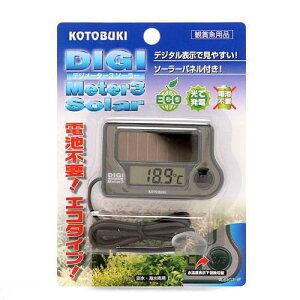 電池不要!ECOタイプ!コトブキ デジメーター3 ソーラ-【関東当日便】【2sp_120417_b】