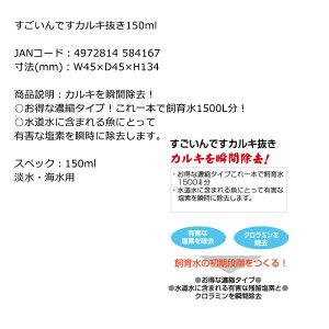 コトブキすごいんですカルキ抜き150mL【関東当日便】