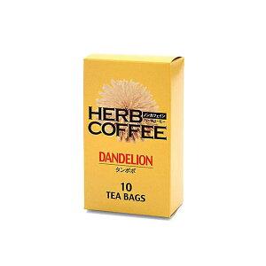 ノンカフェインのハーブコーヒー!食品 ハーブコーヒー タンポポコーヒー ティーバッグ 10...