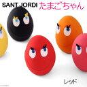 サンジョルディ たまごちゃん レッド 超小型・小型犬用おもちゃ 関東当日便