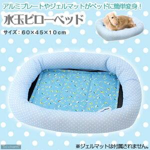 ベッドの中でもひんやり快適マルカン 水玉ピローベッド 犬 猫 ベッド 夏用 関東当日便
