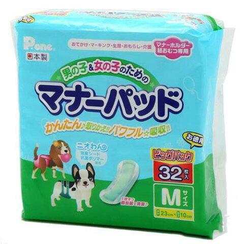 男の子&女の子のためのマナーパッド M ビッグパック 32枚 5袋入り おもらし ペット 関東当日便