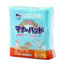 男の子&女の子のためのマナーパッド S ビックパック 45枚 お買い得6個入り おもらし ペット 関東当日便
