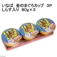 《旧パッケージ》いなば 金のまぐろカップ 3P しらす入り 80g×3【関東当日便】【RCP】