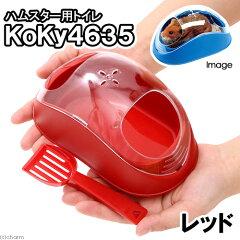 ドーム型のおしゃれなトイレ!ハムスター用トイレ KoKy 4635 レッド 関東当日便