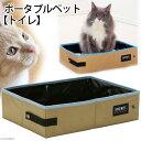 便利なポータブルトイレ!SPORT PET ポータブルペットトイレ 猫 小型犬 携帯 トイレ 関...