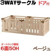 リッチェル ペット用3WAYサークル 6面50H 犬 サークル 犬用 関東当日便