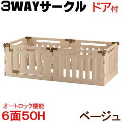 リッチェル ペット用3WAYサークル 6面50H 関東当日便