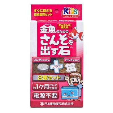 日本動物薬品 ニチドウ 金魚のためのさんそを出す石 L1個入り 1ヶ月タイプ カルキを取る石付き 関東当日便