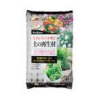 土の再生材 5L ガーデニング 土 園芸 リサイクル 関東当日便