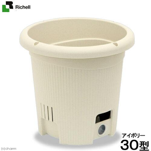 リッチェル 水ラク 丸プランター 30型 アイボリー