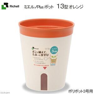ミエルノPlusポット 13型 オレンジ ポット 底面給水【HLS_DU】 関東当日便