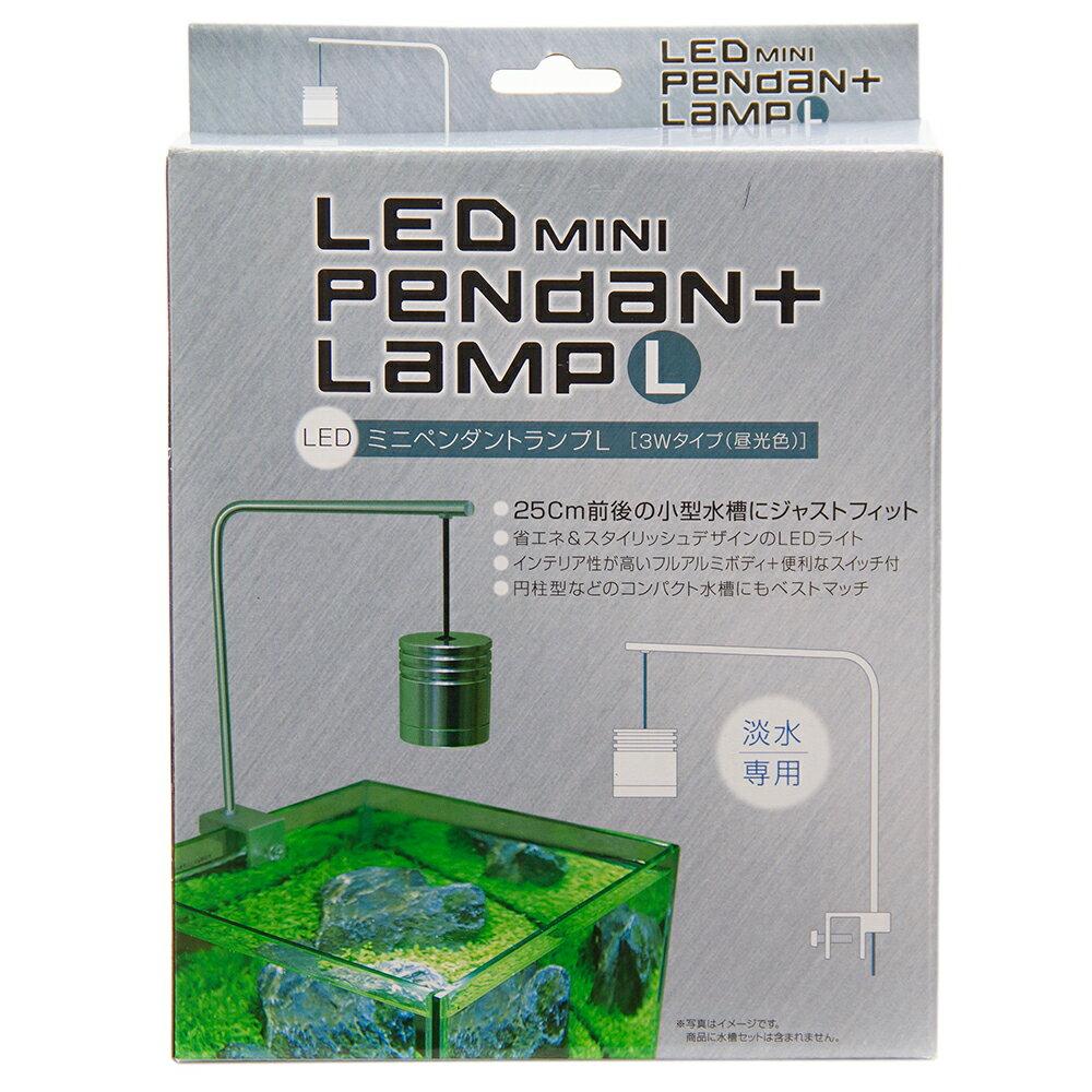 貝沼 LEDミニペンダントランプ L 3W