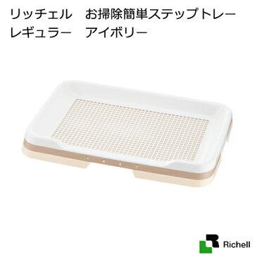リッチェル お掃除簡単ステップトレー レギュラー アイボリー 関東当日便