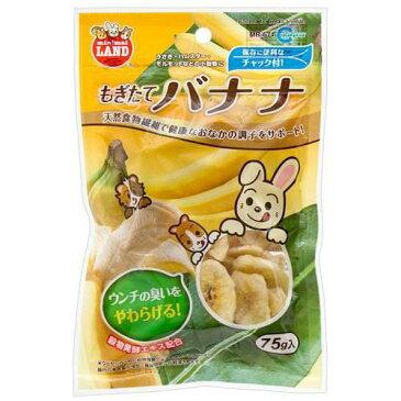 マルカン もぎたてバナナ 75g うさぎ おやつ 関東当日便