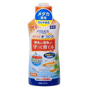 GEXメダカ元気はぐくむ水づくり塩素除去剤
