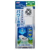 GEX アクアクールファン レギュラー 水槽用冷却ファン【HLS_DU】 関東当日便