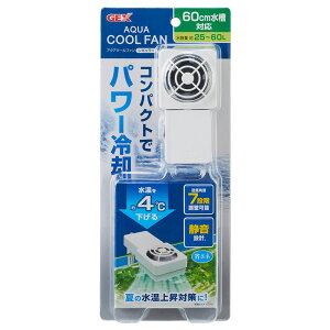 水温を約4度下げます!GEX アクアクールファン レギュラー 水槽用冷却ファン 関東当日便【H...