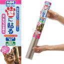 簡易梱包 強粘着タイプ ペット壁保護シートS 半透明 46×100cm 犬 猫 ツメとぎ防止 関東当日便 その1
