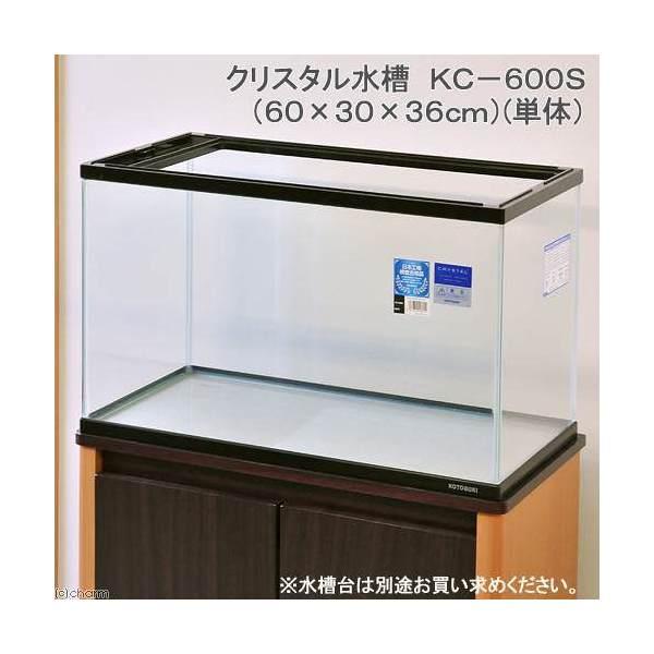 コトブキ工芸 kotobuki クリスタル水槽 KC-600S(60×30×36cm)