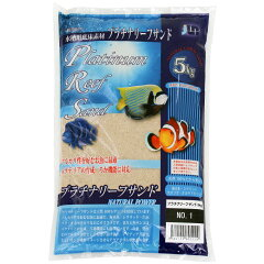 天然サンゴの美しい底床プラチナリーフサンド No.1 極細タイプ 5kg 海水 底砂 サンゴ砂...